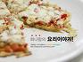 후라이팬 피자만들기 :: 포테이토피자만들기
