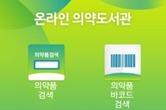 의약품 정보, 스마트폰으로 확인하세요!