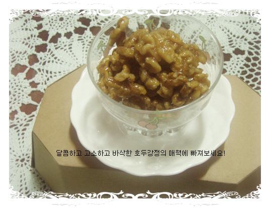 달콤 바삭한 호두강정