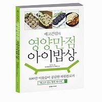 영양만점 아이밥상